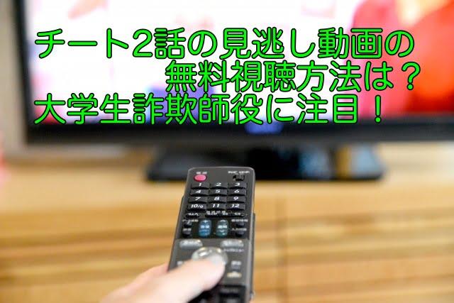 チート 2話 動画