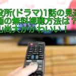 死役所(ドラマ)1話の見逃し動画の無料視聴方法は?織山尚大がかわいい!