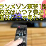 グランメゾン東京1話の再放送はいつ?見逃し動画はどこで見れる?
