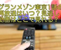 グランメゾン東京 1話 再放送