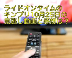ライドオンタイム キンプリ 10月25日 動画