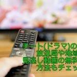 チート(ドラマ)の放送局や地域は?見逃し動画の無料視聴方法もチェック!