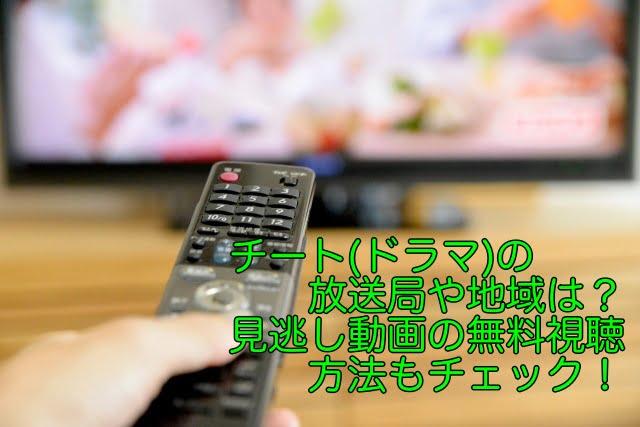 チート ドラマ 放送局
