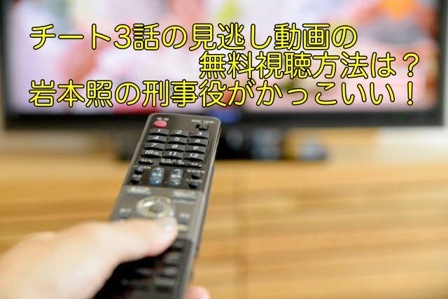 チート 3話 動画
