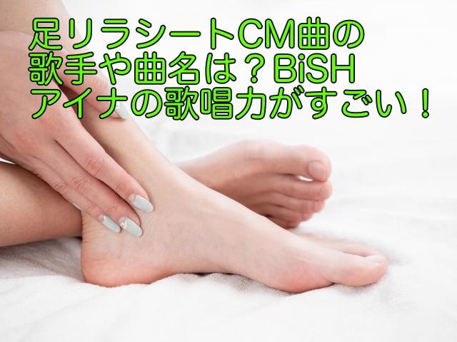 足リラシート CM 曲