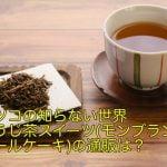 マツコの知らない世界ほうじ茶スイーツ(モンブランとロールケーキ)の通販は?