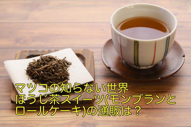 マツコの知らない世界 ほうじ茶スイーツ