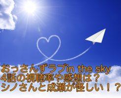 おっさんずラブ in the sky 4話 視聴率