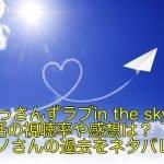 おっさんずラブin the sky5話の視聴率や感想は?シノさんの過去をネタバレ!