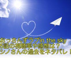 おっさんずラブ in the sky 5話 視聴率