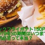 マックフライポテト150円(2019冬)の期間はいつまで?行列必至って本当?