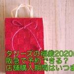 タリーズの福袋2020は阪急で予約できる?店舗購入期間はいつまで?