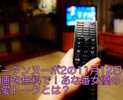 グータンヌーボ2 11月12日 動画