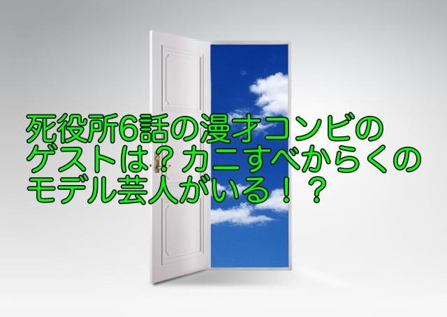 死役所 ネタバレ 6話