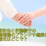 二宮和也と伊藤綾子の結婚指輪のブランドや値段は?結婚式はどこで?