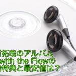 木村拓哉のアルバムGo with the Flowの予約特典と最安値は?