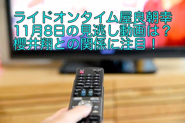 ライドオンタイム 11月8日 屋良朝幸 動画