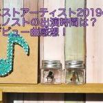 ベストアーティスト2019のスノストの出演時間は?デビュー曲感想!