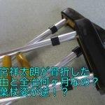 間宮祥太朗が骨折した理由と全治何ヶ月なの?松葉杖姿が逆!?