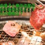 吉高由里子と横浜流星の世田谷の焼肉店はどこ?韓てらの価格は?