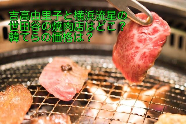 吉高由里子 横浜流星 焼肉
