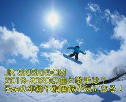 JR SKISKI cm 2019 2020 曲