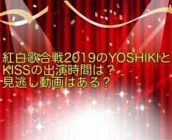 紅白歌合戦2019 YOSHIKI KISS 出演時間