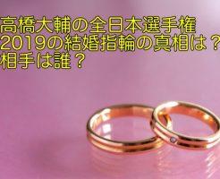 高橋大輔 結婚指輪