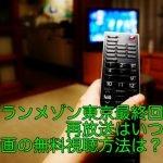 グランメゾン東京最終回の再放送はいつ?動画の無料視聴方法は?