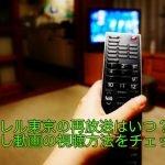 パラレル東京の再放送はいつ?見逃し動画の視聴方法をチェック!