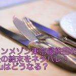 グランメゾン東京最終回の丹後の結末をネタバレ!gakuはどうなる?
