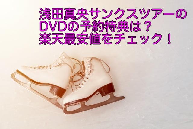 浅田真央 サンクスツアー DVD 特典