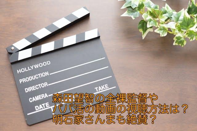 森田望智 全裸監督 動画