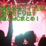 緑黄色社会ライブ2019大阪のセトリは?感想とMCまとめ!