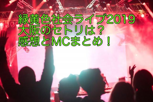 緑黄色社会 ライブ 2019 大阪