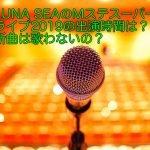 LUNA SEAのMステスーパーライブ2019の出演時間は?新曲は歌わないの?