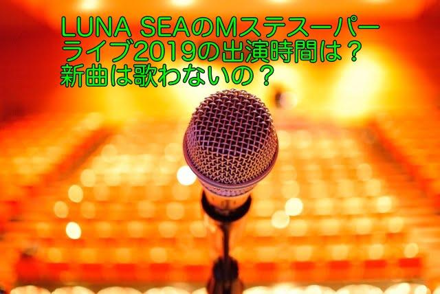 LUNA SEA Mステスーパーライブ 出演時間