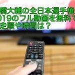高橋大輔の全日本選手権2019のフル動画を無料で!滑走順や時間は?
