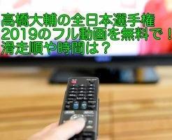 高橋大輔 全日本選手権2019 動画