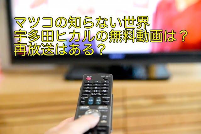 マツコの知らない世界 宇多田ヒカル 動画