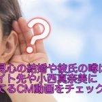 朝見心の結婚や彼氏の噂は?バイト先や小西真奈美に似てるCM動画をチェック!
