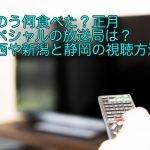 きのう何食べた?正月スペシャルの放送局は?関西や新潟と静岡の視聴方法!