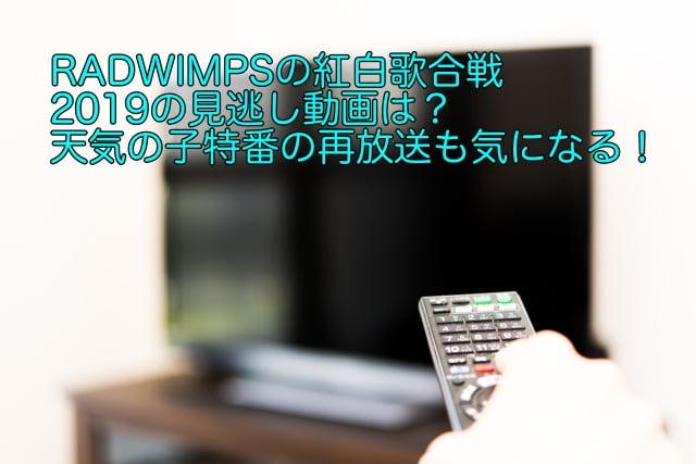 RADWIMPS 紅白 2019 動画
