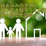 浜崎あゆみの子供の父親が荒木駿平って本当?年齢や経歴を調査!
