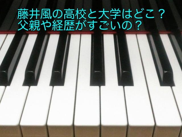 藤井風 高校