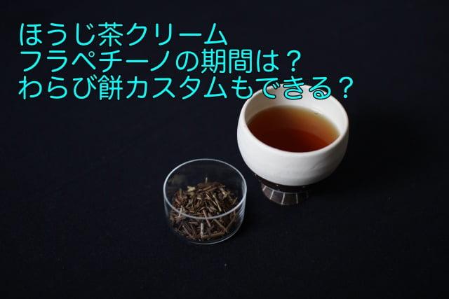 ほうじ茶クリームフラペチーノ 期間