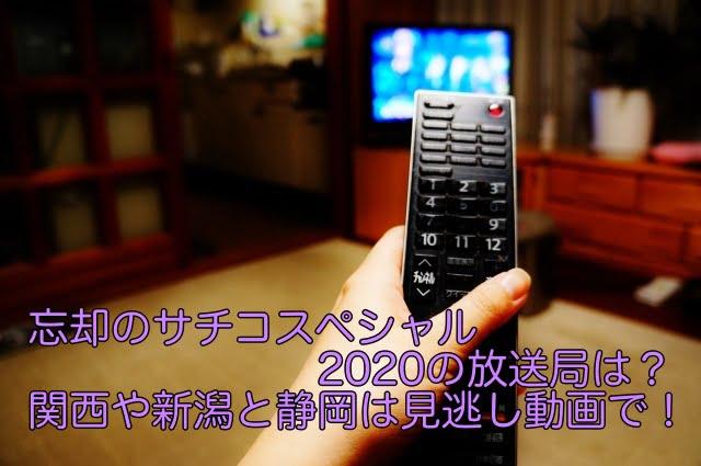 忘却のサチコ スペシャル 2020 放送局