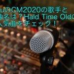 auのCM2020の歌手と曲名は?Half Time Oldの人気曲をチェック!