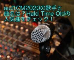 au cm 2020 歌手