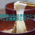 きのう何食べた正月スペシャルのネタバレと感想まとめ!